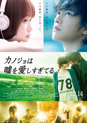image of drama The Liar and His Lover - Side Story (2013) [JDRAMA]